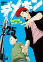 デメキン 25 (ヤングチャンピオン・コミックス)
