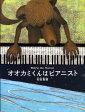 オオカミくんはピアニスト [ 石田真理 ]