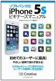 ソフトバンク版iPhone 5sビギナーズマニュアル [ SoftBankiPhoneユーザー編集部 ]