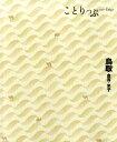 鳥取 倉吉・米子 (ことりっぷ)
