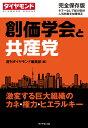 創価学会と共産党 激変する巨大組織のカネ・権力・ヒエラルキー (DIAMOND BOOKS) [ 週