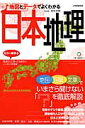 地図とデータでよくわかる日本地理 オールカラー (JTBのmook) [ 若林芳樹 ]