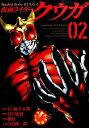 仮面ライダークウガ(02) (ヒーローズコミックス) [ 石ノ森章太郎 ]