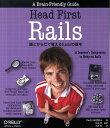 Head first Rails 頭とからだで覚えるRailsの基本 [ デイヴィッド・グリフィス ]