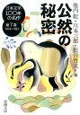 日本文学100年の名作(第7巻(1974-1983)) 公然の秘