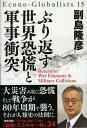 ぶり返す世界恐慌と軍事衝突 Econo-Globalists15 [ 副島隆彦 ]