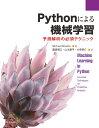 Pythonによる機械学習 予測解析の必須テクニック
