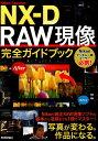 Nikon Capture NX-D RAW現像完全ガイドブック [ 上田晃司 ]