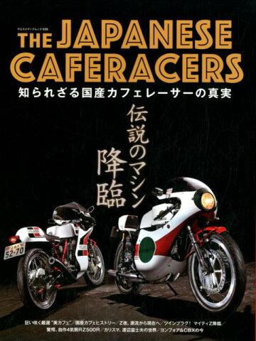 THE JAPANESE CAFERACERS 知られざる国産カフェレーサーの真実 伝説のマシン、降臨 (ヤエスメディアムック 日本のカフェレーサー)