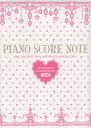 ピアノ・スコア・ノート〈3段譜〉 作曲・編曲・コピーのための