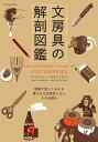 文房具の解剖図鑑 [ ヨシムラマリ ]