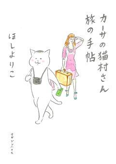カーサの猫村さん旅の手帖