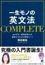 一生モノの英文法 COMPLETE MP3 CD-ROM付き [ 澤井康佑 ]