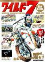 ワイルド7ファンブック アクションコミックの「最高峰」がカラー原画と詳細解 (モーターマガジンムック