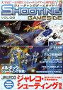 シューティングゲームサイド(vol.8)