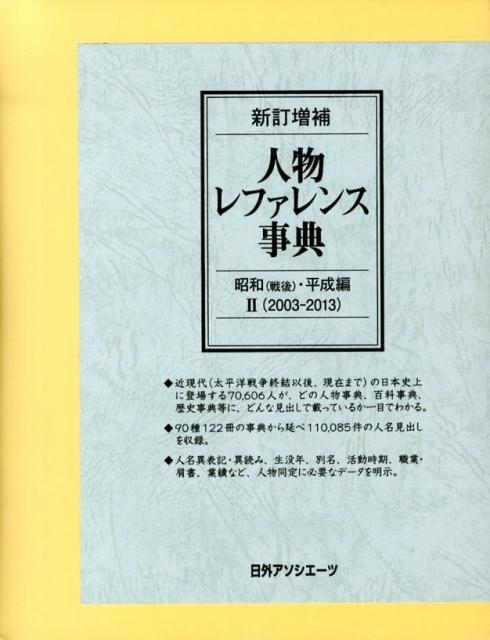 人物レファレンス事典(2(2003-2013))新訂増補 昭和(戦後)・平成編 [ 日外アソシエーツ ]