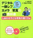 世界一わかりやすいデジタル一眼レフカメラと写真の教科書(しあ...