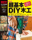 新版 超基本 DIY木工 (学研ムック ...