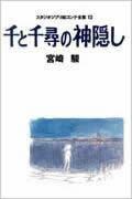 千と千尋の神隠し (スタジオジブリ絵コンテ全集) [ 宮崎駿 ]
