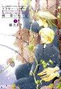 ミスター・シーナの精霊日記(3)新装版 (キャラコミックス) [ 藤たまき ]