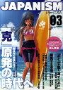 JAPANISM(03) いま「克」原発の時代へ