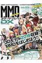 MikuMikuDanceスターターパックDX オリジナル3Dモデル20体収録でMMDをはじめよう