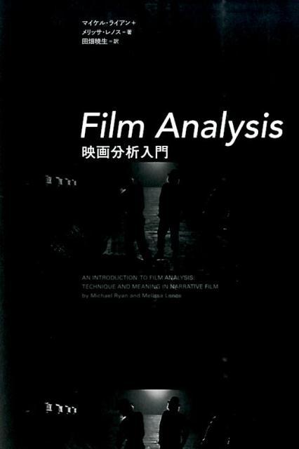 Film Analysis 映画分析入門 [ マイケル・ライアン+メリッサ・レノス ]
