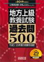 公務員試験 地方上級 教養試験 過去問500[2019年度版] (『合格の500』シリーズ)