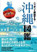 【予約】ニッポンを解剖する!沖縄図鑑