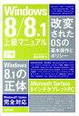 Windows8/8.1上級マニュアル(下巻) [ 橋本和則 ]