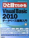 ひと目でわかるMicrosoft Visual Basic 2010データベース (MSDNプログラミングシリーズ) [ ファンテック株式会社 ]