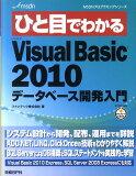 ひと目でわかるMicrosoft Visual Basic 2010データベース [ ファンテック ]