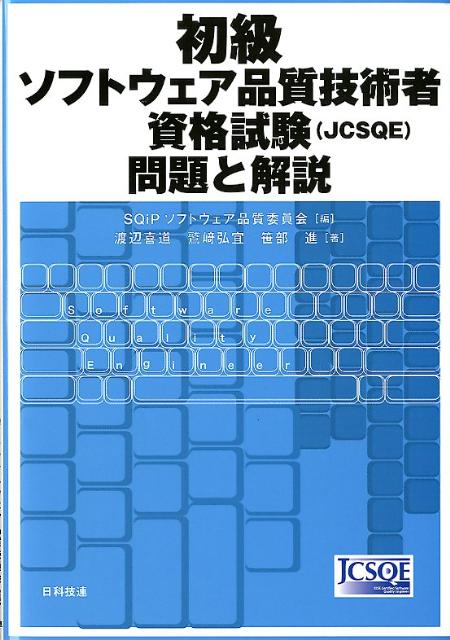 初級ソフトウェア品質技術者資格試験(JCSQE)問題と解説 [ 日本科学技術連盟 ]