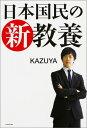 日本国民の新教養 [ KAZUYA ]