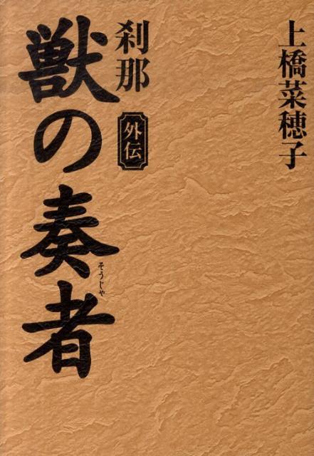 獣の奏者(外伝) 刹那 [ 上橋菜穂子 ]...:book:13825218