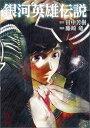 銀河英雄伝説(2) (ヤングジャンプコミックス) [ 藤崎竜...