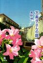 万寿子さんの庭 [ 黒野伸一 ]