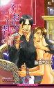 狂おしく、甘い執着 (B-boy slash novels) [ 藤森ちひろ ]