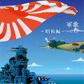 BEST SELECT LIBRARY 決定版::軍歌〜昭和編〜 ベスト