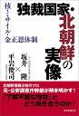 独裁国家・北朝鮮の実像 核・ミサイル・金正恩体制 [ 坂井隆 ]