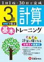 小学基本トレーニング計算(3級(小6・上)) [ 小学教育研究会 ]