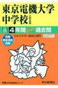 東京電機大学中学校(平成30年度用) 4年間スーパー過去問 (声教の中学過去問シリーズ)