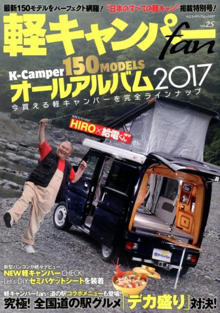 軽キャンパーfan(vol.25) 総勢150モ...の商品画像