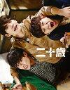 二十歳 豪華版 スペシャル Blu-ray BOX【初回限定版】【Blu-ray】 [ ジュノ ]
