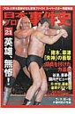 日本プロレス事件史(vol.21) 英雄、無惨! (B.B.mook)