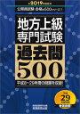 公務員試験 地方上級 専門試験 過去問500[2019年度版] (『合格の500』シリーズ)