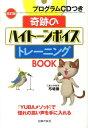 奇跡のハイトーンボイストレーニングBOOK改訂版 [ 弓場徹 ]