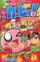 星のカービィも〜れつプププアワー!(第7巻) (コロコロコミックス) 谷口あさみ