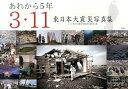 あれから5年3・11東日本大震災写真集 [ 3・11東日本大震災写真展実行委員会 ]
