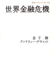世界金融危機 (岩波ブックレット) [ <strong>金子勝</strong> ]